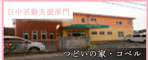 【介護職/仙台市若林区】  社会福祉法人 つどいの家・コペル (正社員)の画像1