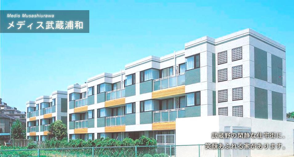 【生活相談員/さいたま市南区】 有料老人ホーム メディス武蔵浦和 (正社員)の画像1