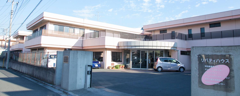 【介護職/さいたま市緑区】 特別養護老人ホーム リバティハウス (正社員)の画像1