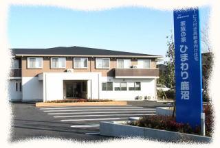 【正・准看護師/鹿沼市】 デイサービス 家族の家ひまわり鹿沼 (正社員)の画像1