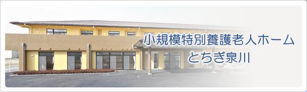 【介護スタッフ/栃木市】 特別養護老人ホーム とちぎ泉川 (正社員)の画像1