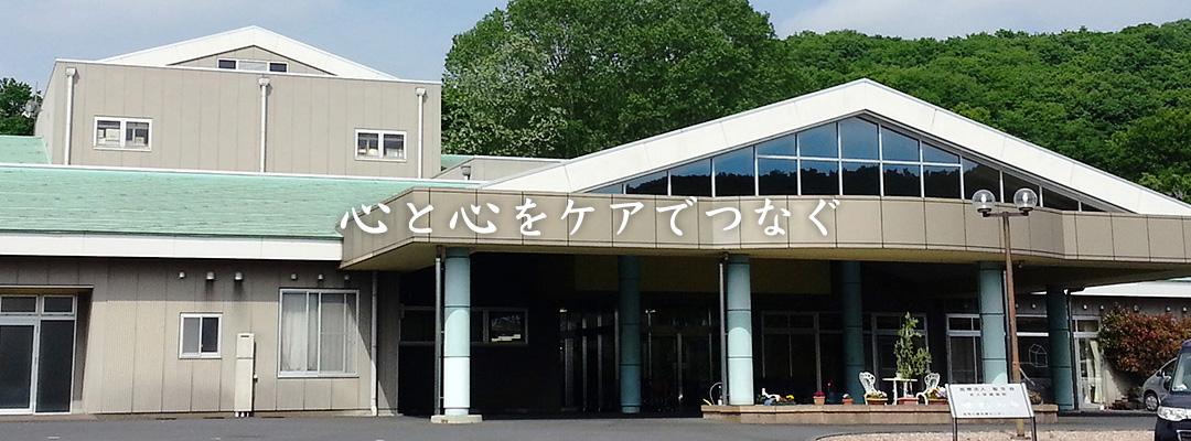 【介護スタッフ/栃木市】 デイサービス 安純の里 (パート)の画像1