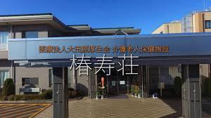 【准看護師/大田原市】 介護老人保健施設 椿寿荘 (正社員)の画像2