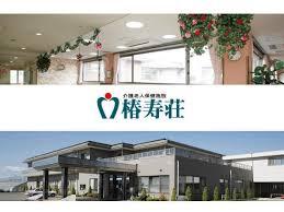 【准看護師/大田原市】 介護老人保健施設 椿寿荘 (正社員)の画像1