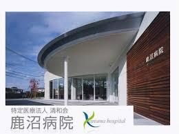 【介護スタッフ/鹿沼市】 病院 鹿沼病院 (正社員)の画像1