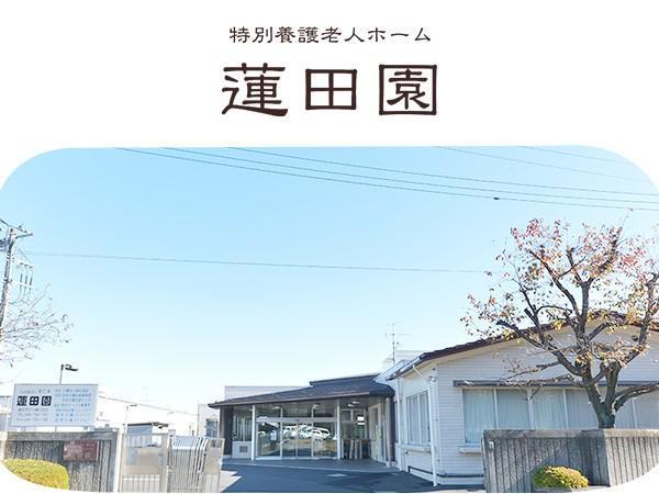 【看護職/蓮田市】 特別養護老人ホーム 蓮田園 (パート)の画像1