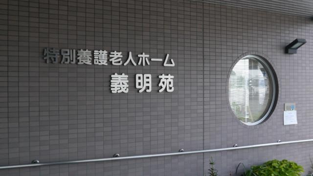 【正・准看護師/足利市】 特別養護老人ホーム 義明苑 (パート)の画像1