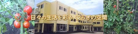 【ケアマネージャー/鹿沼市】 有料老人ホーム さわやかかぬま館 (正社員)の画像2