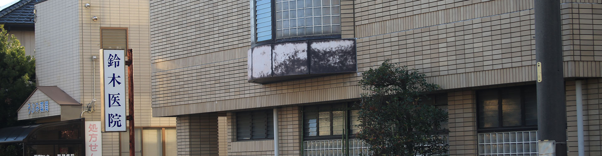 【看護職/浜松市西区】 病院・クリニック 鈴木医院 (正社員)の画像1