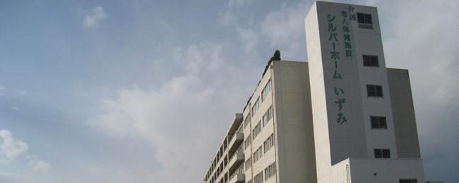【介護職/仙台市泉区】介護老人保健施設 シルバーホームいずみ(正社員)の画像1