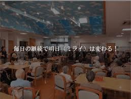 【正・准看護師/宇都宮市】 デイサービス デイサービスセンター五代 (パート)の画像1