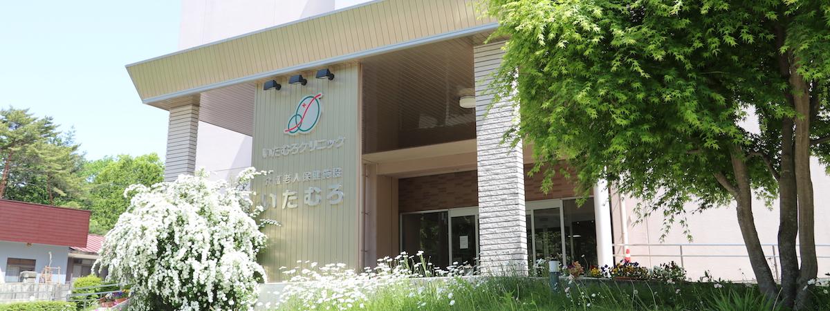 【正・准看護師/那須塩原市】 老人介護保険施設 いたむろ (正社員)の画像1