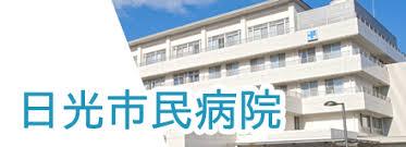 【介護スタッフ/日光市】 病院 日光市民病院 (正社員)の画像1