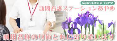 【正・准看護師/真岡市】 訪問看護 訪問看護ステーションあやめ真岡 (正社員)の画像1