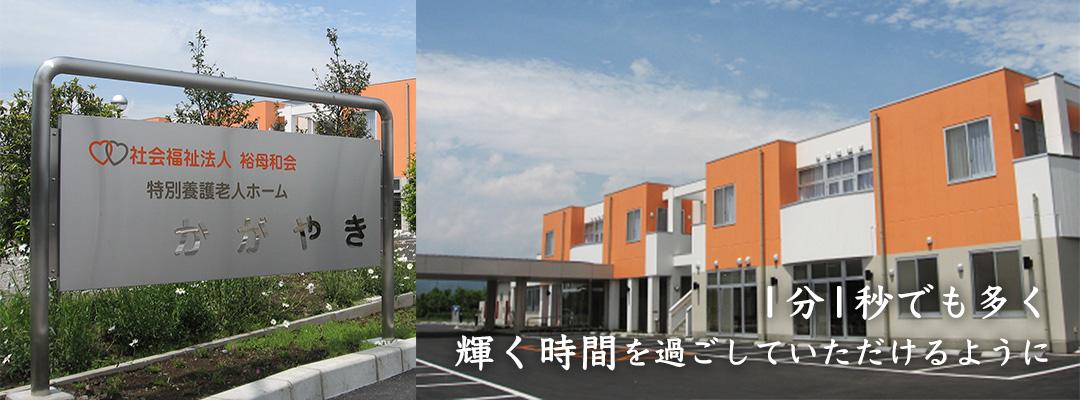 【ケアマネージャー/栃木市】 特別養護老人ホーム かがやき (正社員)の画像1