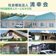 【介護スタッフ/那須郡那須町】 特別養護老人ホーム なすの苑 (正社員)の画像2