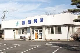 【柔道整復師/矢板市】  病院・クリニック 磯接骨院 (正社員)の画像1