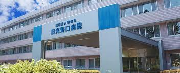 【理学療法士/日光市】 病院・クリニック 日光野口病院 (正社員)の画像1