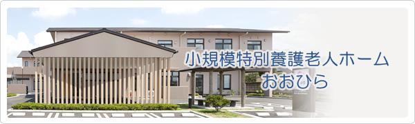 【介護スタッフ/栃木市】 特別養護老人ホーム 小規模特養おおひら (その他)の画像1