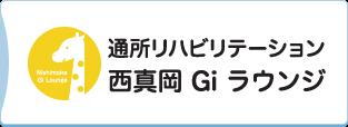 【ST/真岡市】 デイケア Giラウンジ (パート)の画像1