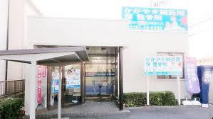 【柔道整復師/小山市】  病院・クリニック 「あおやま鍼灸院・輝整骨院」 (正社員)の画像1