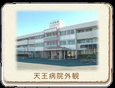 【介護職/浜松市東区】  病院・クリニック  天王病院 (正社員)の画像1