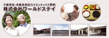 【生活相談員/佐野市】 デイサービス ワールドステイ佐野 (正社員)の画像2