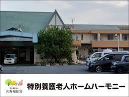 【介護スタッフ/鹿沼市】 特別養護老人ホーム ハーモニー (パート)の画像1