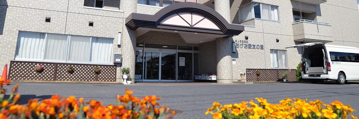 【看護職/上尾市】 介護老人保健施設 あげお愛友の里 (正社員)の画像1