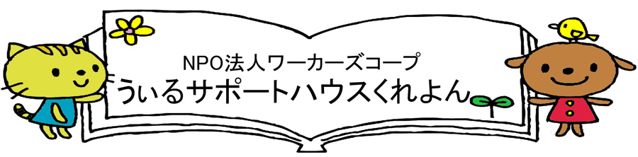 【保育士 看護師/那須塩原市】 障がい者施設 うぃるサポートハウスくれよん (パート)の画像1