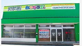【介護職/天童市】 デイサービス カラダラボ 天童老野森店 (パート)の画像1