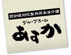 【介護スタッフ/下野市】 グループホーム あすか (正社員)の画像3