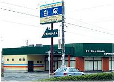 【介護職/浜松市中区】 デイサービス・デイケア  白萩荘 (正社員)の画像1