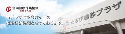 【正看護師/小山市】 その他 とちぎ健診プラザ (正社員)の画像2