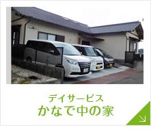 【介護職/掛川市】 デイサービス・デイケア  かなで 中の家 (パート)の画像1