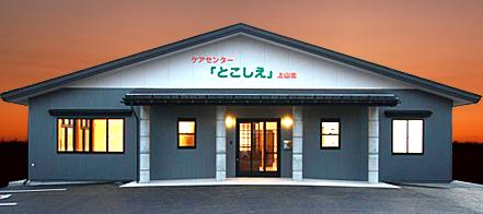 【介護職/上山市】 小規模多機能 ケアセンターとこしえ上山北 (正社員)の画像1