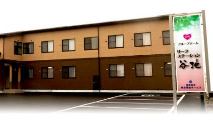 【介護職/西村山郡河北町】 グループホーム リーフステーション谷地 (正社員)の画像1