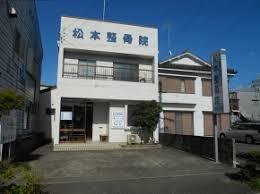 【事務職/掛川市】 病院・クリニック 松本整骨院 (正社員)の画像1