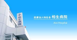【医療事務/大阪市生野区】 医療法人 相生会 相生病院 (正社員)の画像1
