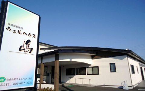 【介護職/山形市】 有料老人ホーム 東北福祉サービス (正社員)の画像1