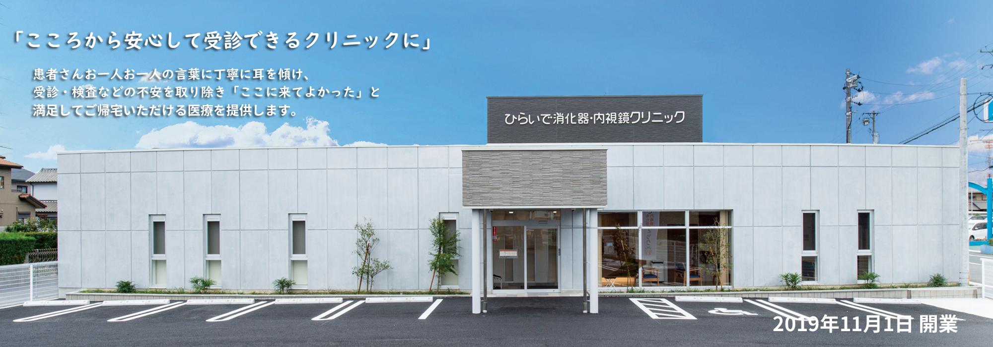 【看護職/浜松市東区】 病院・クリニック ひらいで消化器・内視鏡 (正社員)の画像1