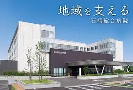 【正看護師/下野市】 病院・クリニック 石橋総合病院 (正社員)の画像1