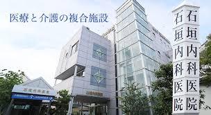 【事務職/浜松市東区】 病院・クリニック  石垣内科医院 (正社員)の画像1