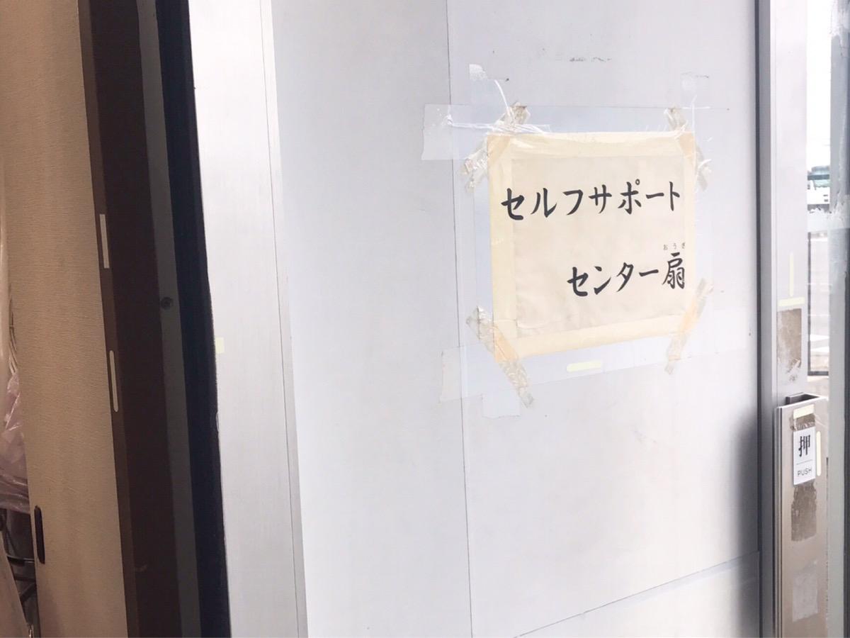 【サービス管理責任者/仙台市宮城野区】就労継続支援B型 セルフサポートセンター扇(正社員)の画像1