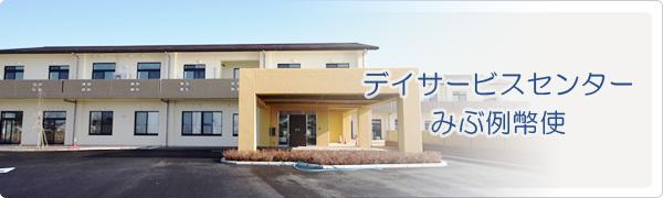 【准看護師/下都賀郡壬生町】 デイサービス デイサービスセンター みぶ例幣使 (正社員)の画像1