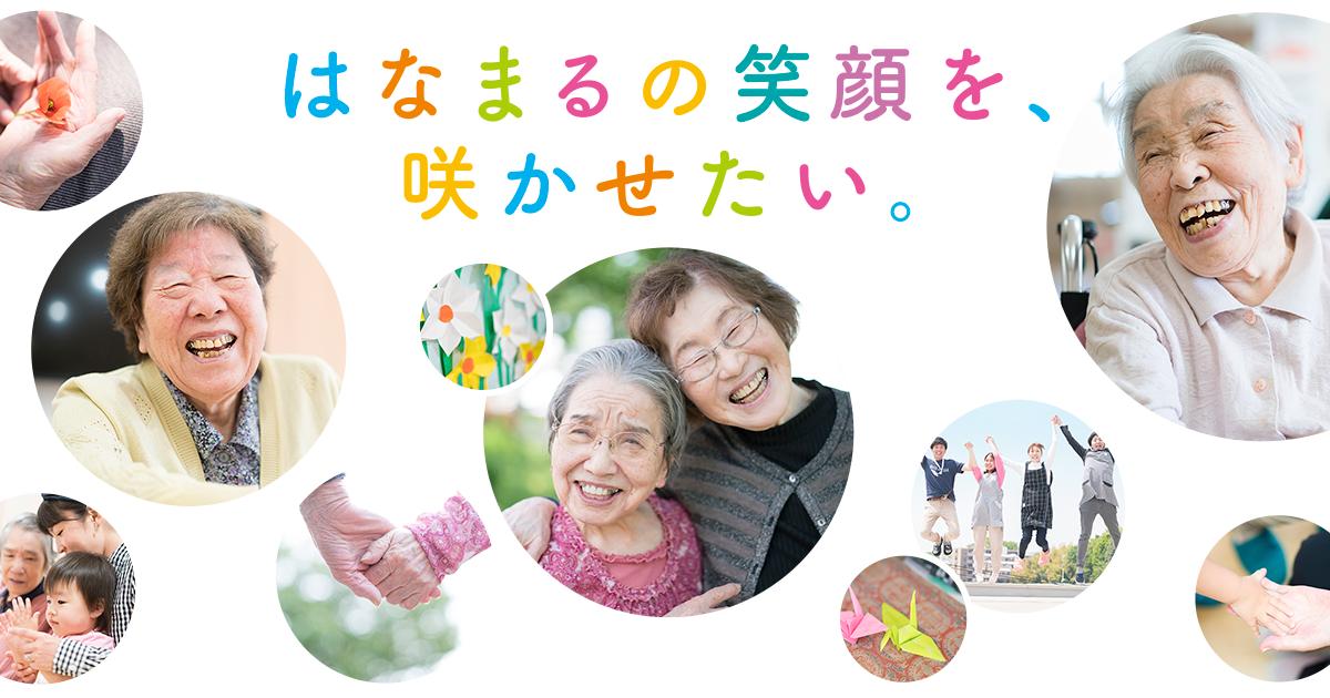 【介護職・ヘルパー/さいたま市南区】 はなまるデイサービス武蔵浦和 (パート)の画像1