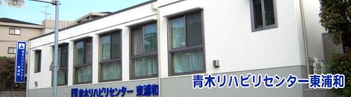 【介護職・ヘルパー/さいたま市南区】  青木リハビリセンター 東浦和 (正社員)の画像1