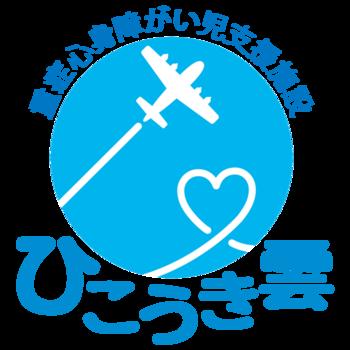 【看護職/上尾市】 重症心身障がい児支援施設 ひこうき雲 (パート)の画像1