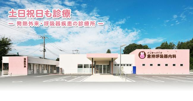 【正看護師/宇都宮市】 病院・クリニック インターパーク 倉持呼吸器内科 (正社員)の画像1