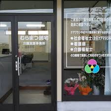 【ケアマネジャー/袋井市】 居宅介護支援事業所  むらまつ (正社員)の画像1